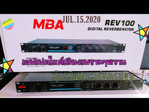 เอฟเฟคไมค์ร้อง MBA REV100 พร้อมวิธีการต่อราคาไม่แพงเสียงดี 0825406540