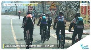모든 구민 대상 자전거 단체보험 가입_[2020.2.3주] 영상 썸네일