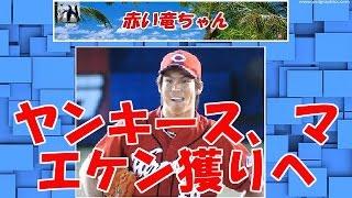 【ヤンキース、マエケン獲りへ!マー君、黒田とサムライトリオ結成だ!】