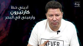 رضا عبد العال: اديني حظ كارتيرون و ارمينى في البحر