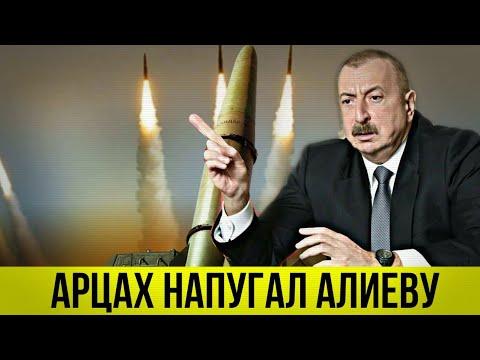Громкие но пустые: Алиев пустым заявлением хотел проверить нового президента Арцаха и получил ответ