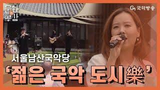 [문화n공감][문화 인사이드] - 서울남산국악당'젊은 …