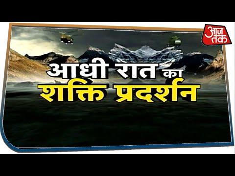 Indian Airforce ऐसे करती है युद्ध की तैयारी | India China Border Fight | Aaj Tak EXCLUSIVE
