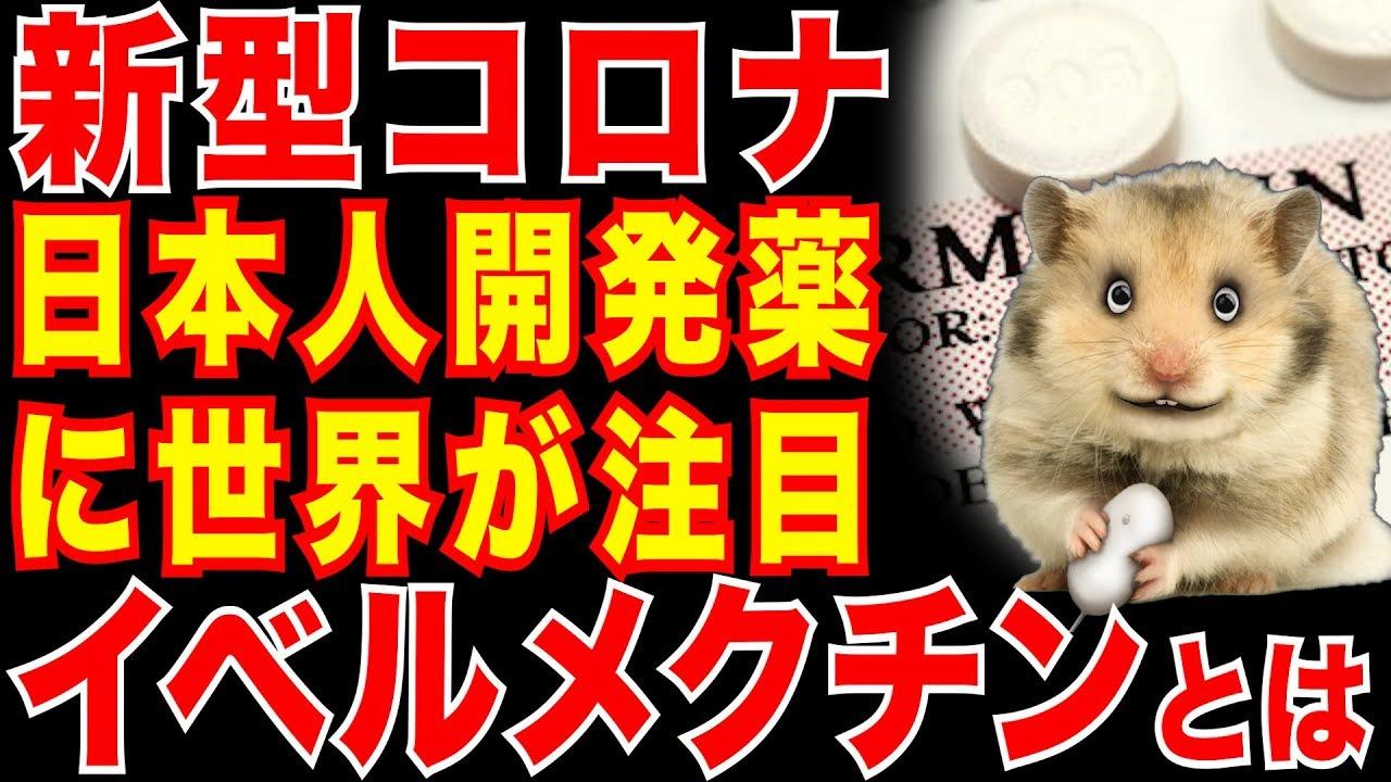 日本人開発薬に世界が注目|イベルメクチンとは?
