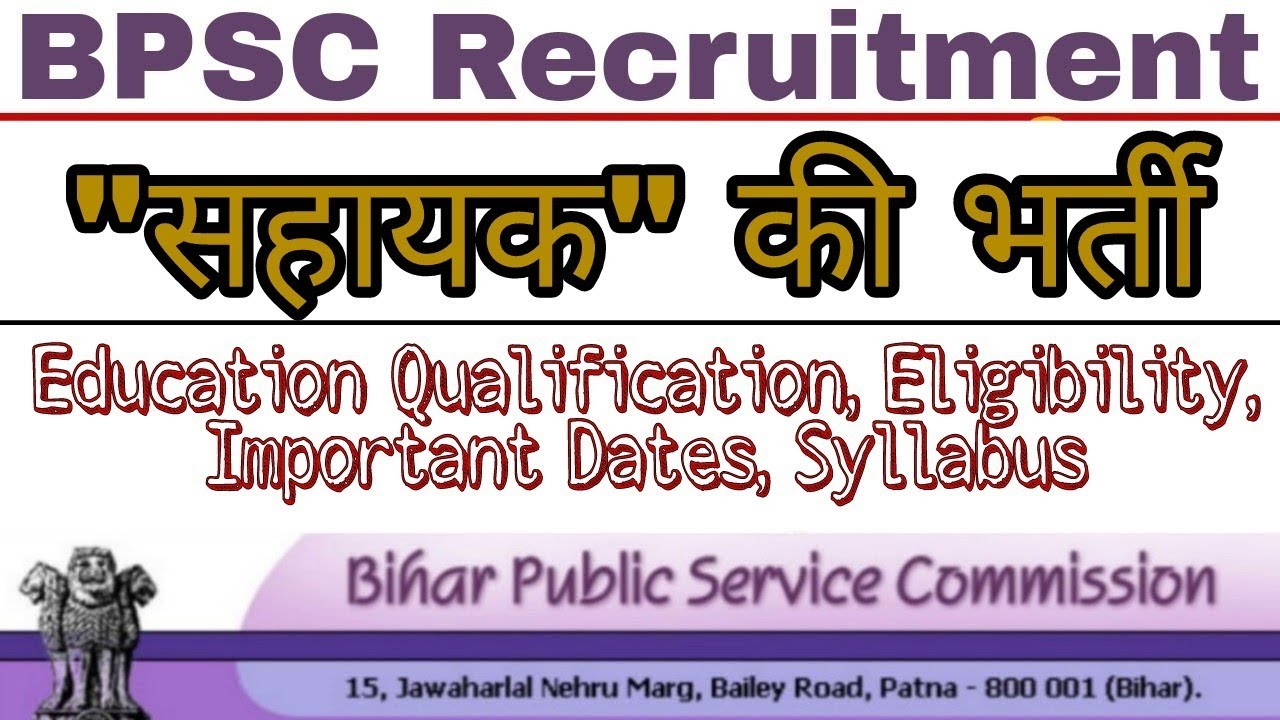 BPSC Recruitment Assistant Post | Important Dates, Age, Syllabus many more  you need to know