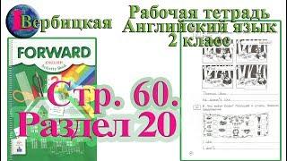 Стр 60  Рабочая тетрадь 2 класс Вербицкая  английский Forward раздел 20