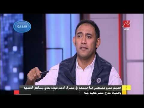رساله عمرو مصطفى لشيرين عبد الوهاب و أنغام وحسين الجسمى فى #الجمعة_في_مصر