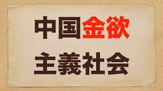 【海外ネタ 009】中国金欲主義社会 thumbnail