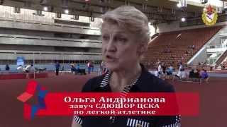 СДЮШОР ЦСКА по лёгкой атлетике / CSKA Athletics Sports school