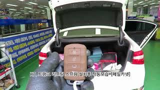 [광주 자동차용품] K7,트렁크리프팅,트렁크게이트스프링…