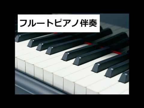 【フルート楽譜】YELL[エール]いきものがかり(ピアノ伴奏)
