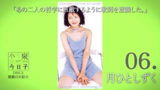 デビュー35周年を迎えた小泉今日子のコンプリートシングルベストアルバ...