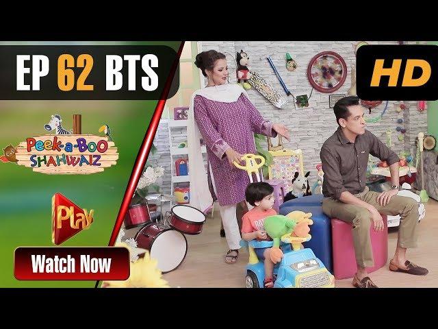 Peek A Boo Shahwaiz - Episode 62 BTS   Play Tv Dramas   Mizna Waqas, Hina Khan   Pakistani Drama