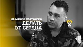 Дмитрий Портнягин (Трансформатор): «После смерти папы я как будто потерял часть себя»