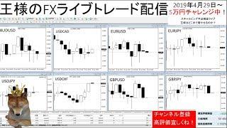 【スキャルピング】王様のFXトレードライブ配信中!#005【デイトレ】 fx live trading trader
