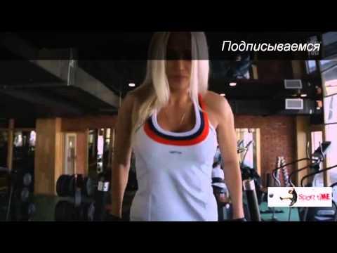 Фитнес Спорт Девушки Мотивация Fitness Sports Girls Motivation
