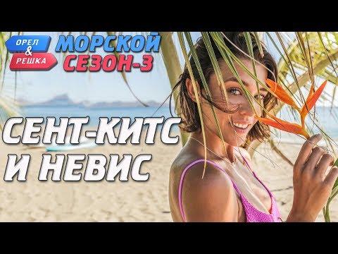 Сент-Китс и Невис. Орёл и Решка. Морской сезон-3 (rus, Eng Subs)