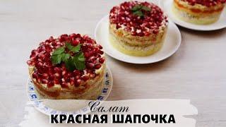 🎄 Рецепт салата Красная шапочка с курицей, грецким орехом и гранатом 🎄