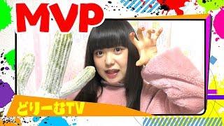 12月MVP〜どりーむTV〜