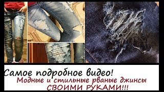 Ответы на часто задаваемые вопросы / Как сделать рваные джинсы