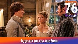 Адъютанты любви. 76 Серия. Сериал. Авантюрный детектив. Амедиа