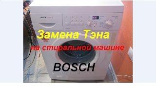 замена тэна в стиральной машине Bosch WFC 2067 OE