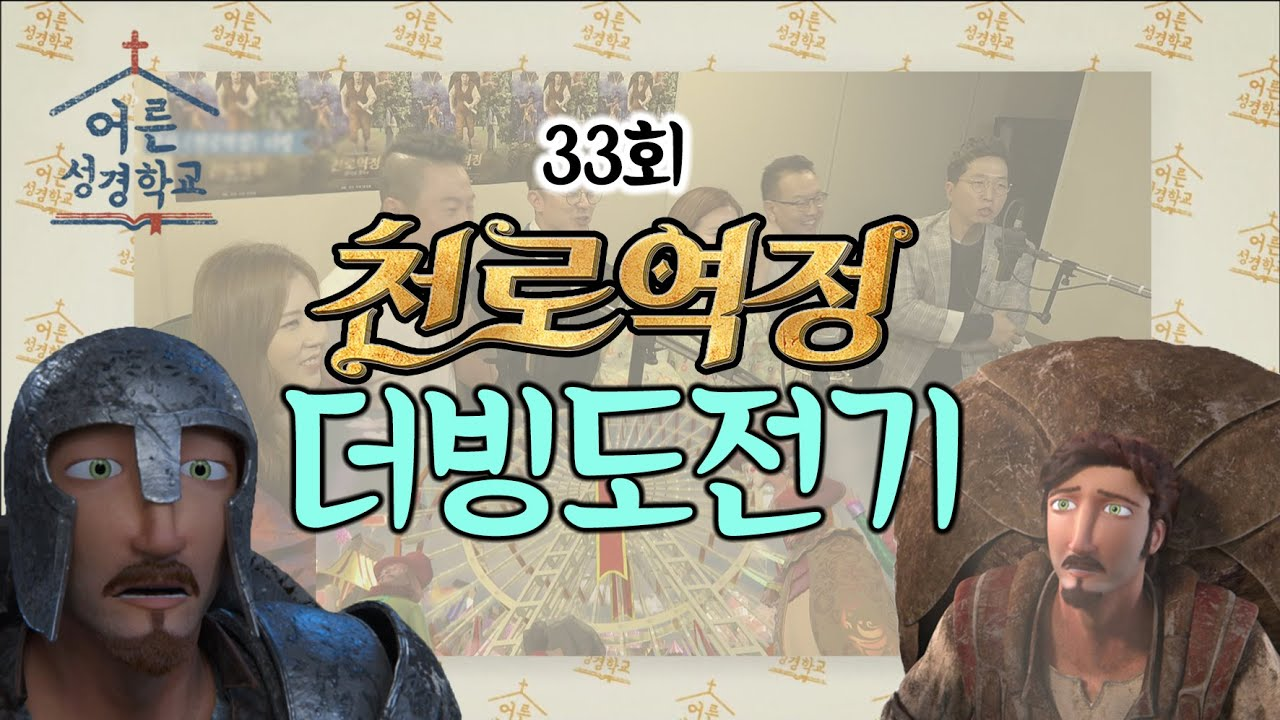 미션 '천로역정' 더빙에 도전하라!│어른성경학교 33회