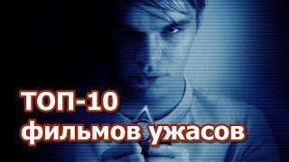 ТОП-10 фильмов ужасов