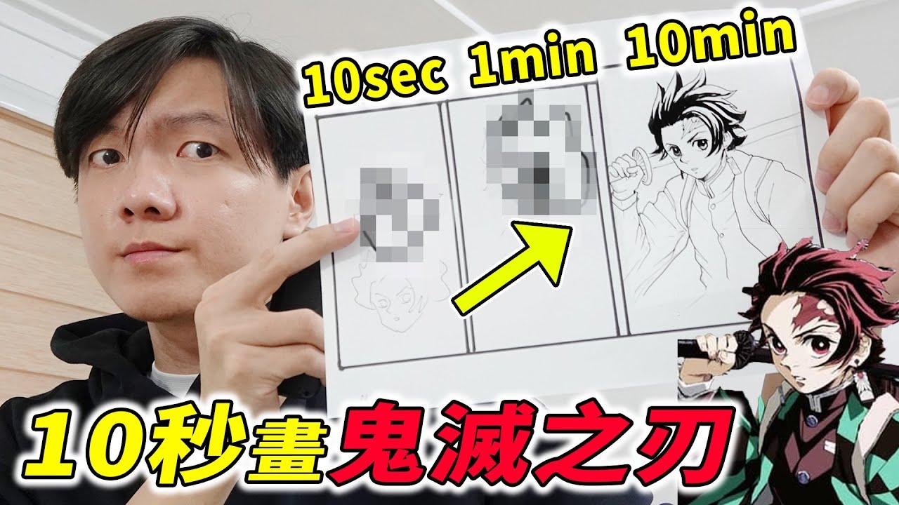 鬼滅之刃,10秒,1分鐘,10分鐘!快速繪畫炭治郎和禰豆子!