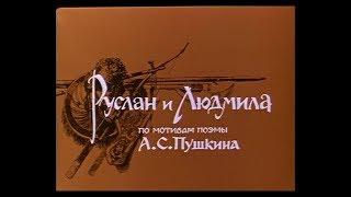 Руслан и Людмила (1972) 2 серия  Фильм-Сказка