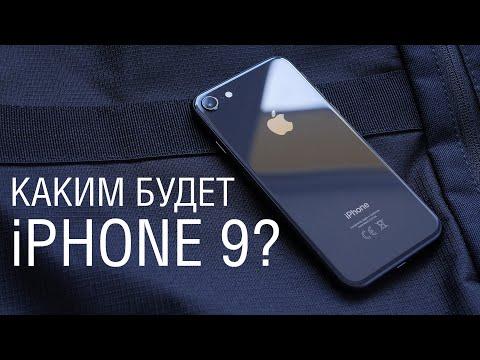 Apple iPhone 9 (SE 2): воскрешение трупа или стоит копить деньги? + как дела у iPhone 8 в 2020.