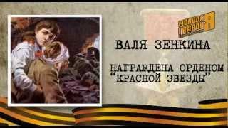Мы помним. Дети - герои войны(Фильм о детях - героях Великой Отечественной войны... Важно знать и гордиться. Важно помнить и преклоняться., 2012-04-15T08:15:22.000Z)
