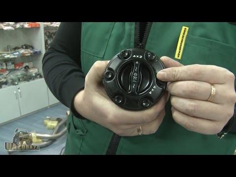 UAZOBAZA # 1 Выбор механических хабов для УАЗ