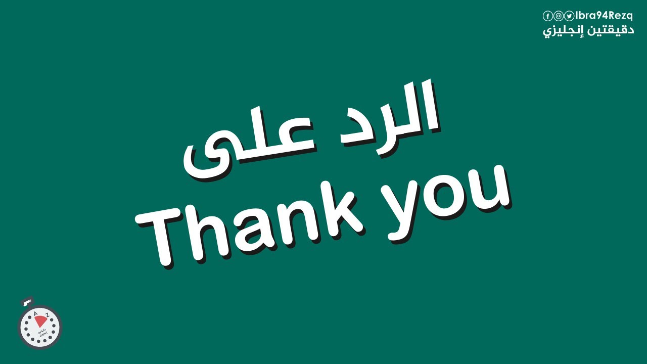 الرد على Thank You بأكثر من طريقة Youtube