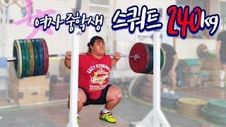 여중생 스쿼트 240kg??? 장미란 선수의 기록을 갈아치우고 있는 학생이 있다?!