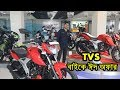 All New TVS Motorcycle Price Price In Bangladesh 2019    EID Offer!    Specification/Price!!