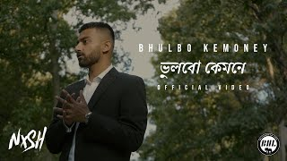 Nish - Bhulbo Kemoney | ভুলবো কেমনে | OFFICIAL MUSIC VIDEO | The Homecoming | New Bangla Song 2020