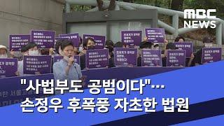 """""""사법부도 공범이다""""…손정우 후폭풍 …"""