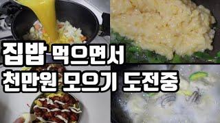냉장고 파먹기! 냉장고 남은재료로 쉽고 간단한 집밥해먹기. 식비절약. 식비아끼는 일주일 집밥 브이로그  korean home meal  / home cooked meal