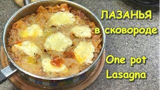 Лазанья в сковороде / Рецепт / Easy one pot Lasagna / Recipe / English subtitles