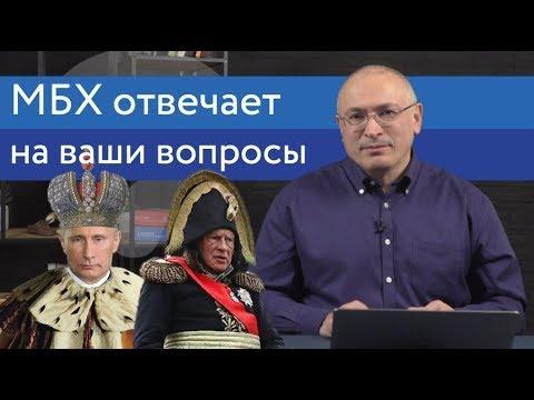 Ходорковский про Путина-видеоблогера и Соколова-расчленителя | Ответы на вопросы | 14+