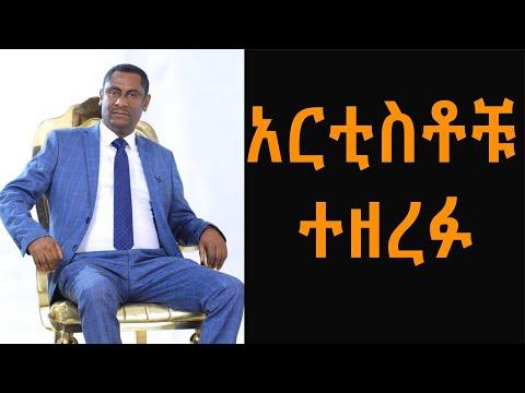አርቲስቶቹ ተዘረፉ - EthiopikaLink