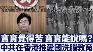 從「抓娃娃」開始 中共在港推紅色教學|新唐人亞太電視|20200527