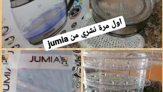 مشترياتي من jumia 🛒 آلة الطبخ البخار وتجربتي معاها كانت صدمة بنسبة ليا 😏