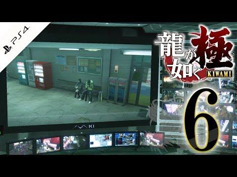 #6【龍が如く 極】神室町はプライバシーもクソもない【初見実況プレイ】