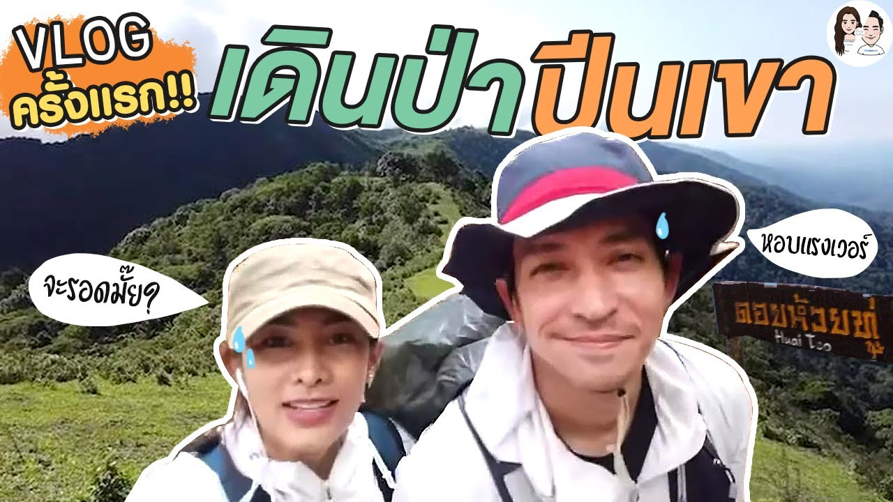 VLOG ครั้งแรกแทบร่วง !! เดินป่าปีนเขาชมวิวสวยๆ จะรอดมั้ย ?!  | นุ่นหลุยส์ EP.11