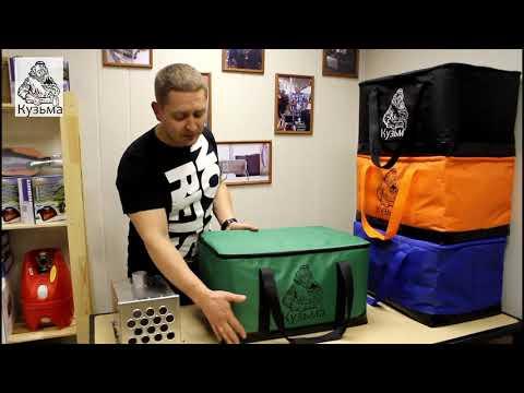 Новые, яркие сумки-термосы для теплообменника КУЗЬМА.