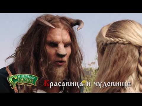 Азимут 4х4. В гостях у сказки 2015