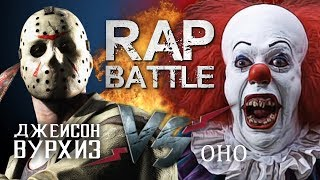 Рэп Баттл - Оно vs. Джейсон Вурхиз (140 BPM)