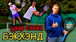 Большой теннис. Удар слева для начинающих.